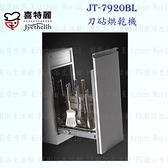 【PK廚浴生活館】高雄喜特麗 JT-7920BL 刀砧烘乾機 嵌入式設計 外觀設計美觀 實體店面 可刷卡