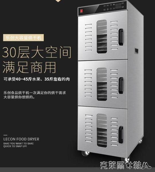 烘果機 樂創大型果茶水果烘干機 食品食物臘腸溶豆海鮮烘干機箱商用30層 MKS免運