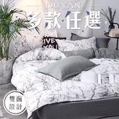 床包 竹漾 天絲絨雙人床包被套四件組【多款任選】台灣製 紅鶴 大理石