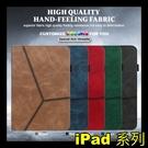 iPad 10.2吋 9.7吋 Air4 Air3 Air2 Mini12345 系列復古瘋馬紋側翻皮套 熱壓條紋 手托鬆緊帶 支架 平板殼