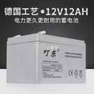 12V12AH免維護鉛酸蓄電池電動噴霧器音響照明UPS消防太陽童車 『獨家』流行館