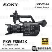 SONY PXW-FS5M2K 電動變焦鏡組 (含SELP18105G) FS5 II 專業4K攝影機 E接環【台灣索尼公司貨】