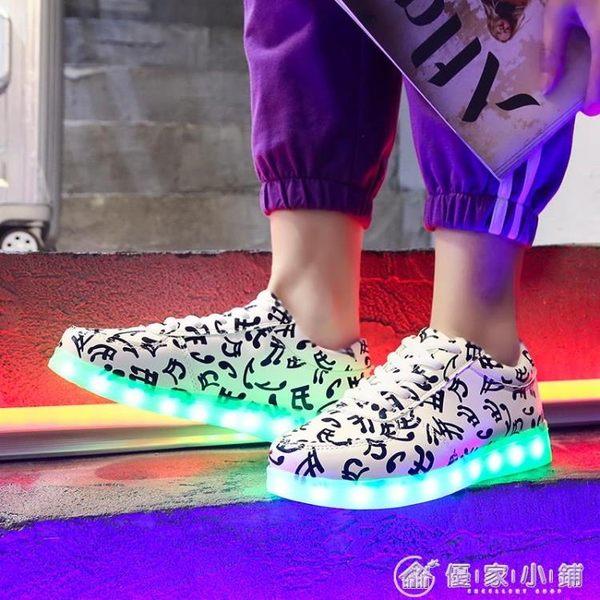 七彩發光鞋閃光燈鬼步鞋男女款usb充電led熒光夜光鞋防滑板鞋 優家小鋪