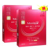 【買一送一】Moritek森田胺基酸保濕補水面膜5入(日本製造)