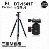 Marsace 瑪瑟士 DT-1541T 頂級碳纖維三腳架 球型雲台載承20KG ★24期0利率★ 薪創數位