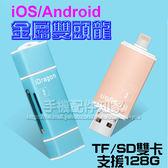【金屬雙卡雙頭龍】Apple Android 通用 3合1讀卡機/MicroUSB/Lightning/iphone/ipad/手機/平板/電腦/R004-ZY