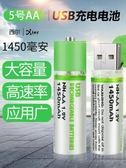 5號的USB充電電池套裝大容量