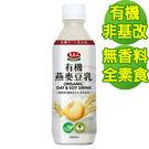 【馬玉山】有機燕麥豆乳360ml