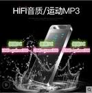 【3C】mp3播放器迷妳學生隨身聽mp4運動無損觸屏插卡有屏電子書
