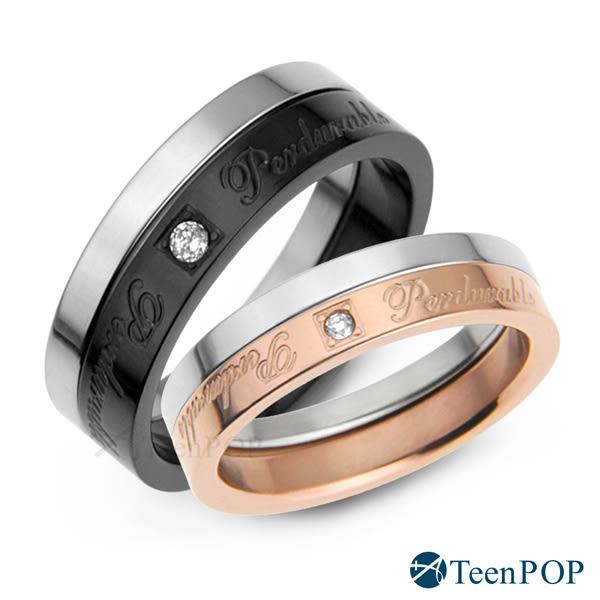 情侶對戒 ATeenPOP 白鋼戒指 永誌不渝 *單個價格*