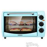 聖誕禮物烤箱KAO-2080烤箱家用烘焙多功能全自動迷你20升小型烤箱 220V LX 雲朵走走