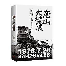 簡體書-十日到貨 R3Y【唐山大地震:經典版】 9787515407234 當代中國出版社 作者:錢鋼