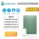 適用:3M CHIMSPD-01UCRC/01UCRC/02UCLC-1【Original life】長效可水洗 空氣清淨機濾網