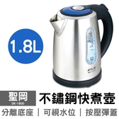 【聖岡】1.8L不鏽鋼快煮壺 DK-1800 贈檸檬酸