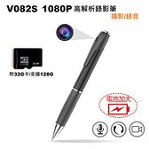 V082S 1080P 錄音錄影筆~3小時長時間攝影 附32G卡 可單獨錄音 鏡頭保護
