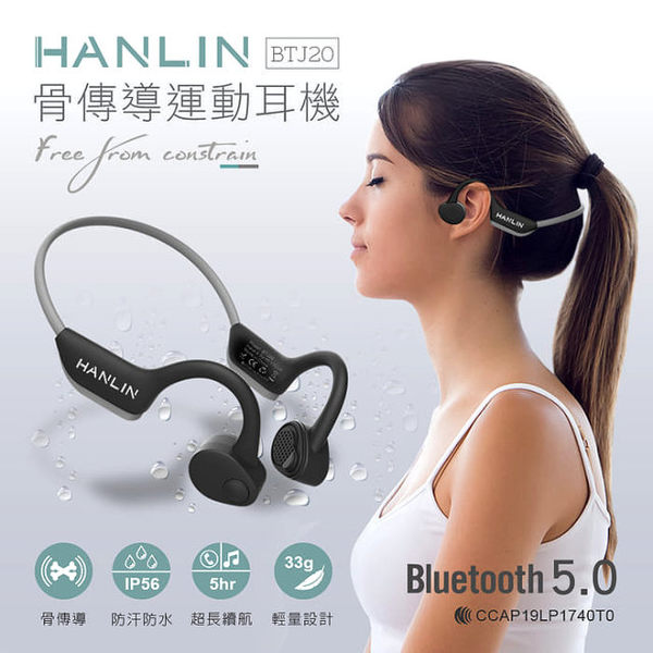 HANLIN-BTJ20 IP56防水 藍牙 5.0 骨傳導 運動耳機 藍芽耳機