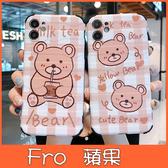 蘋果 iPhone11 Pro Max XR XS MAX iX i8+ i7+ SE2 奶茶熊 手機殼 全包邊 四腳 加厚 防摔 保護殼