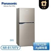 [Panasonic 國際牌]167公升 雙門變頻冰箱-星耀金 NR-B170TV-S1