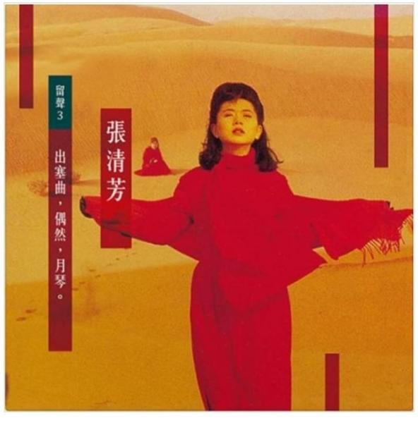 【停看聽音響唱片】【黑膠LP】 張清芳:留聲3 - 出塞曲