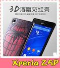 【萌萌噠】SONY Xperia Z5 Premium E6853 (5.5吋)卡通浮雕保護套 彩繪塗鴉 3D風景 立體超薄 矽膠套 手機殼