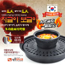 ※火烤兩吃一鍋搞定烤肉、泡菜鍋、烤魚、烘蛋、煮湯、BBQ一鍋滿足兩種願望韓國製造,韓國原裝進口