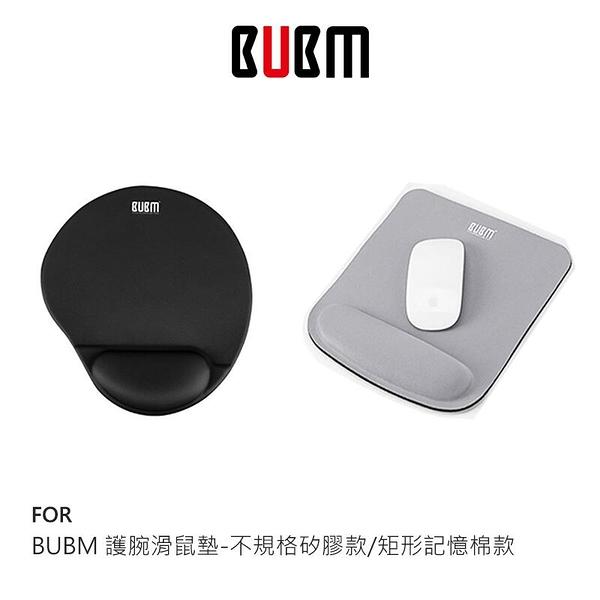 【愛瘋潮】BUBM 護腕滑鼠墊 不規則矽膠款