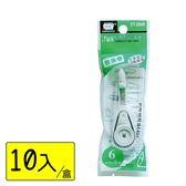 SDI 手牌 CT-206R 6mmx6M 內帶(綠色)10入/盒【文具e指通】  量販團購