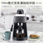 【品樂生活】☀免運 Hiles 義式蒸氣濃縮咖啡機 HE-306