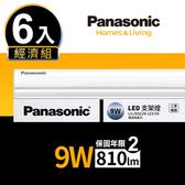 Panasonic 6入組 9W 2呎 T5支架燈 自然光4000K 6入