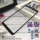 三星A7(2018) SM-A750FN SM-A750GN《日本材料9H鋼化膜滿版玻璃貼玻璃膜》亮面螢幕玻璃保護貼鋼膜