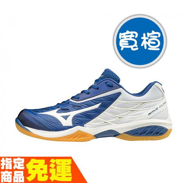 MIZUNO 男女羽球鞋 WAVE CLAW系列 寬楦 高階 71GA191021 白藍 贈運動襪 20SS