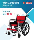 輪椅B款 座得住手動輪椅 座寬18吋 必翔 PH-181B/PH-181S