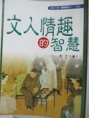 【書寶二手書T1/一般小說_C1F】文人情趣的智慧-中國的智慧11_布丁
