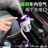 加濕器大霧量usb車內迷你精油空氣車用補水噴霧香薰汽車凈化 瑪麗蓮安
