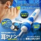 【出口日本】電動掏耳朵神器挖耳勺陶可視采耳清潔器吸耳屎吸力大 現貨快出