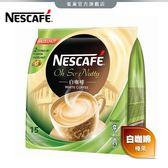 【雀巢 Nestle】雀巢白咖啡榛果36g*15入