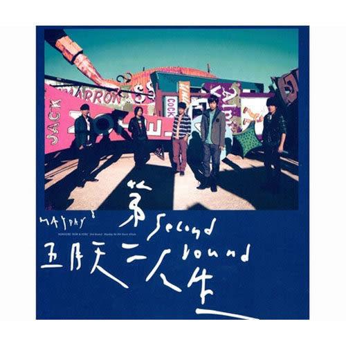 五月天 第二人生 明日版 CD (購潮8)