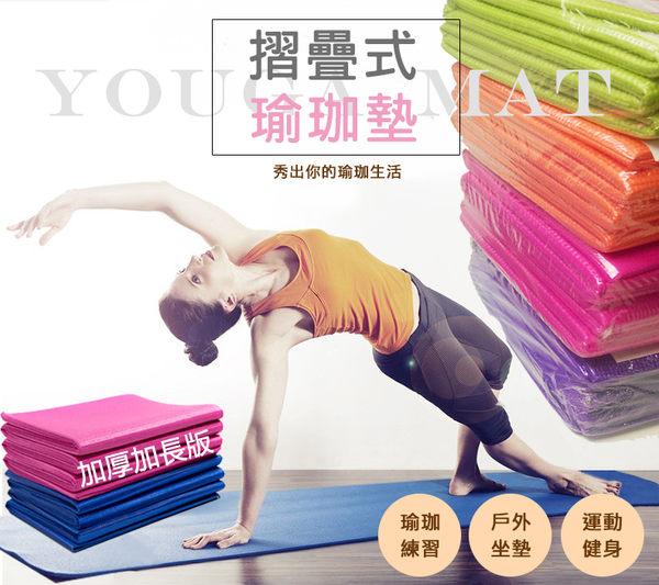 123ok【ZRY002】折疊式6mm加厚瑜珈墊 (厚底 多色 居家 運動 皆可用)