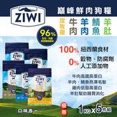 【毛麻吉寵物舖】ZiwiPeak巔峰 96%鮮肉狗糧-五種口味各一(1kg) 狗鮮食/狗主食/狗飼料