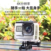 山狗 V9 高清4K運動照相機防水潛水下旅游攝像機摩托車頭盔記錄儀JD CY潮流
