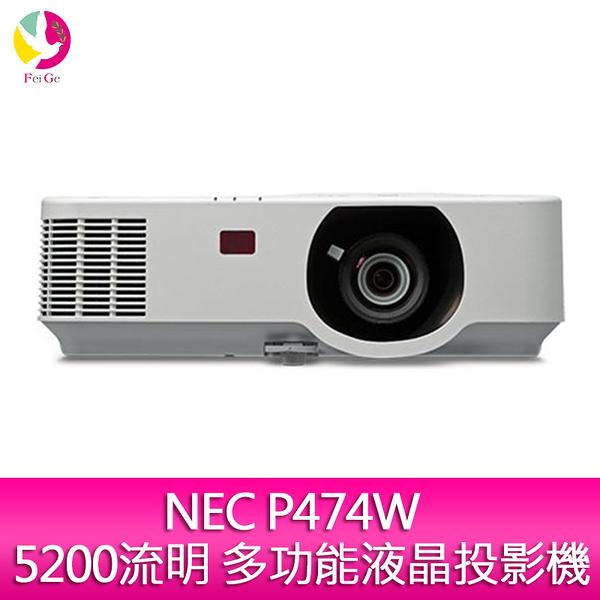 分期0利率 NEC P474W 5200流明 多功能液晶投影機