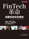 (二手書)FinTech革命