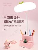 檯燈 充電式臺燈護眼書桌小學生學習專用兒童寫字插電兩用保視力床頭用 晶彩