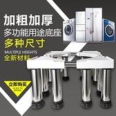 加高加厚洗衣機底座 全自動通用不銹鋼空調加高增墊高腳架支架子  ATF  618促銷