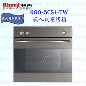 【PK廚浴生活館】 高雄林內牌 RBO-5CS1-TW 義大利進口電烤箱 原裝進口 實體店面 可刷卡