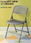 折疊椅子凳子靠背凳塑料便攜簡約椅透氣電腦辦 米蘭潮鞋館 YYJ