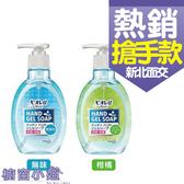 日本 Kao 花王 去油脂腥味 廚房專用 洗手凝膠 250ml (無香料/柑橘香) 去油膩 去味