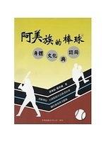 二手書博民逛書店 《阿美族的棒球:身體、文化與認同》 R2Y ISBN:9860342261│黃東治、邱韋誠