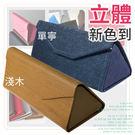 原價$399 / 三角摺疊眼鏡盒超值加購  淺木/單寧----Z8