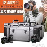 相機防潮箱 單反箱子電子干燥箱攝影器材箱鏡頭箱收藏家防潮箱大 igo摩可美家